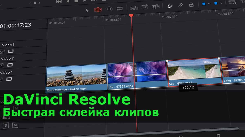 быстрая склейка клипов в DaVinci
