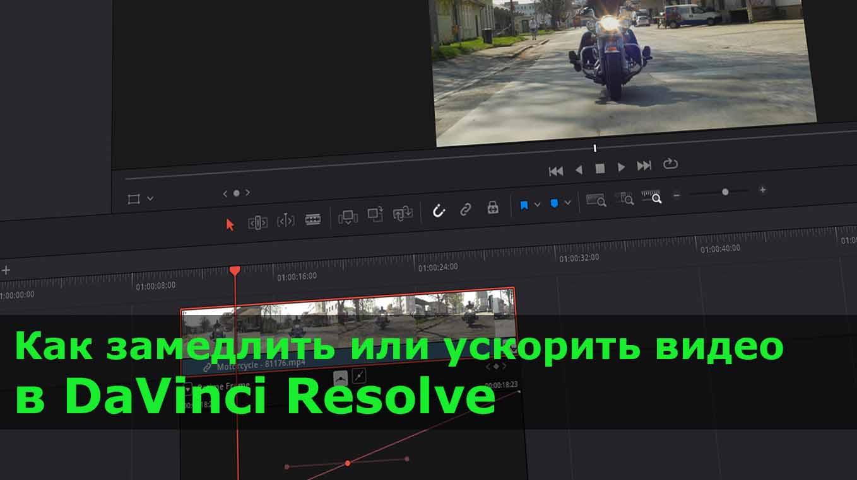 как ускорить видео в DaVinci Resolve
