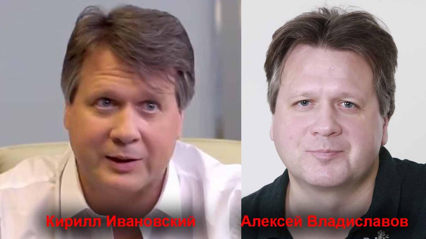 кто такой Кирилл Ивановский
