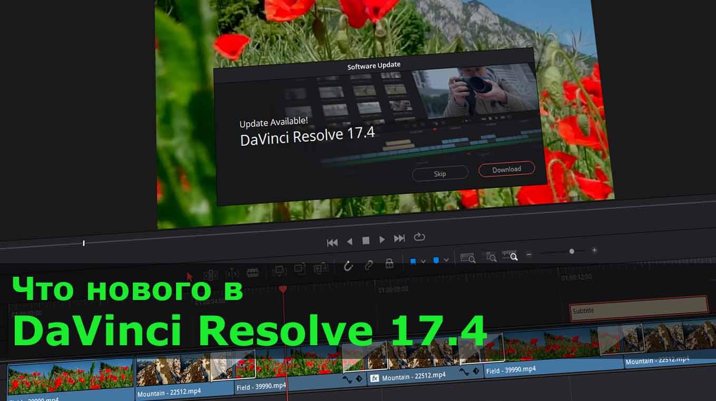 новая версия DaVinci Resolve