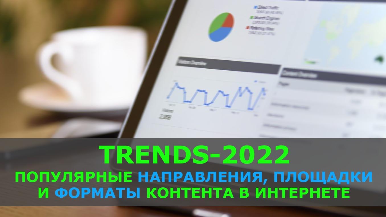 тренды 2022 контент