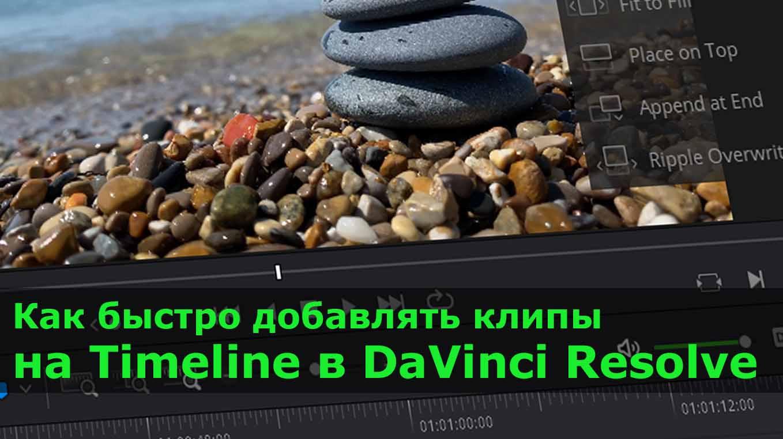 7 способов быстрого добавления клипов в DaVinci Resolve