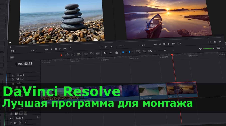 DaVinci Resolve лучшая программа для монтажа